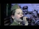 00594 Милосердие Песни о Великой Отечественной войне Софья Тимохина Вокал Конкурс