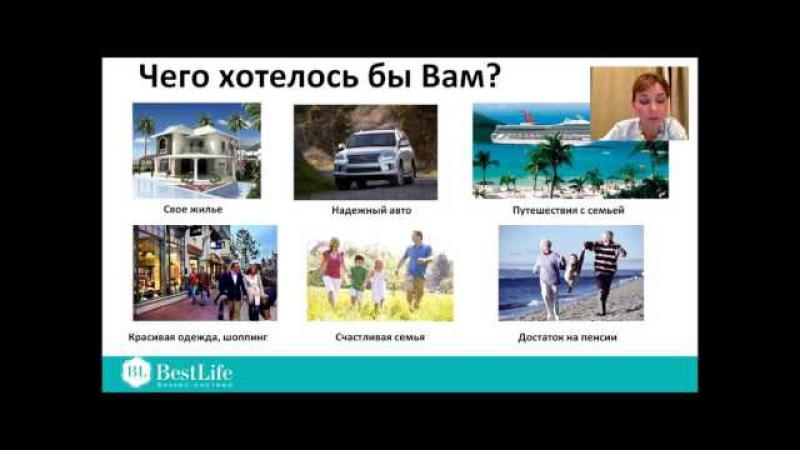 Суть бизнеса с BestLife. Ольга Шаймарданова.