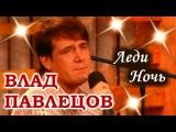 Влад ПАВЛЕЦОВ - Леди Ночь (телеканал Ля Минор)