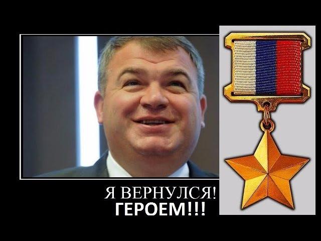 Как поживает сейчас Сердюков после того как его уволили с поста министра обороны