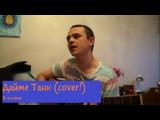 Дайте Танк (!)  В гостях (Eugeny cover)