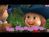 Маша и Медведь - Три Машкетёра (Серия 64)