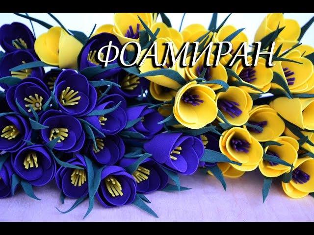 ФОАМИРАН   Крокусы СВОИМИ РУКАМИ Sufaell