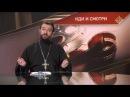 Иди и смотри Слёзы капали Георгия Данелии Святая правда