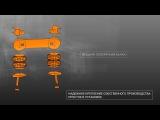 3D схема установки пневмоподвески на Газель, Валдай.