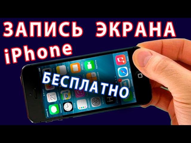 КАК записать видео с экрана iPhone /iPad/ iPod iOS 9.0-9.2 БЕСПЛАТНО