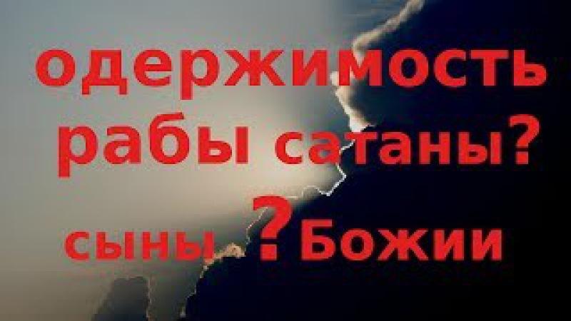 .Воля, гипнотизм, одержимость Православный взгляд Пестов Н.Е.