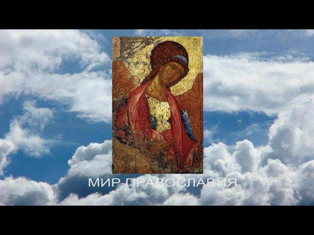 Акафист и молитва Архангелу Божию Михаилу.
