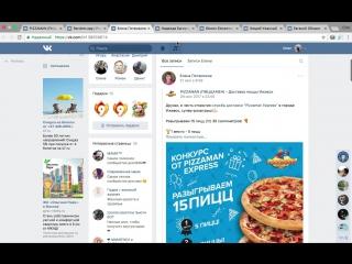 Победители: 1 пицца+дисконтная карта #Pizzaman_Express