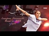 Екатерина Решетникова || Танцы на ТНТ || 3 сезон