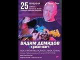 Вадим Демидов (Хроноп) в Чайнатауне 25.02.2017