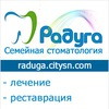 Стоматология Радуга - Феодосия Крым