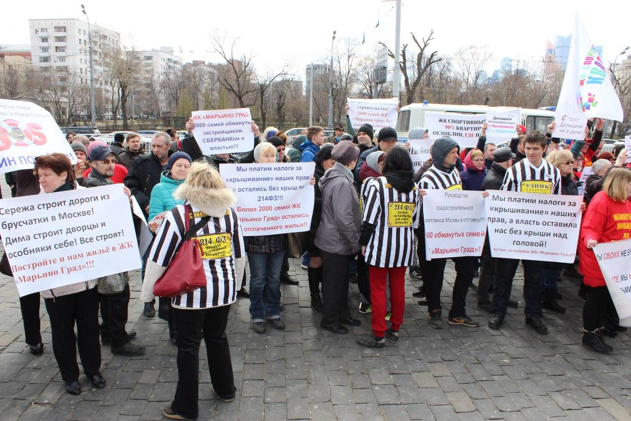 Митинг дольщиков Новой Москвы