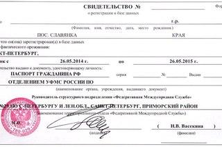 Временная регистрация в спб в василеостровском районе медицинская книжка оформление сан