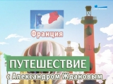 Франция - Программа «Хорошее-Утро», Телеканал «Санкт-Петербург»