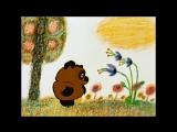 Песенкa Винни Пуха - Винни-Пух (Евгений Леонов) 1969