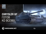 Chrysler GF- Готов ко всему [World of Tanks]