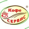 Кофе-СЕРВИС   (Кофе &-машины &-варки &-автоматы)