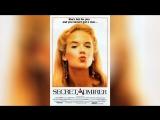 Тайный поклонник (1985) | Secret Admirer