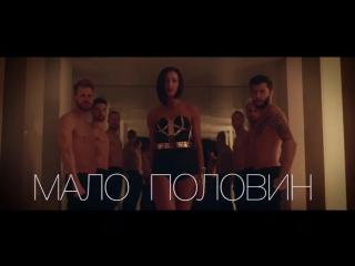 Ольга Бузова - Мало половин (тизер)