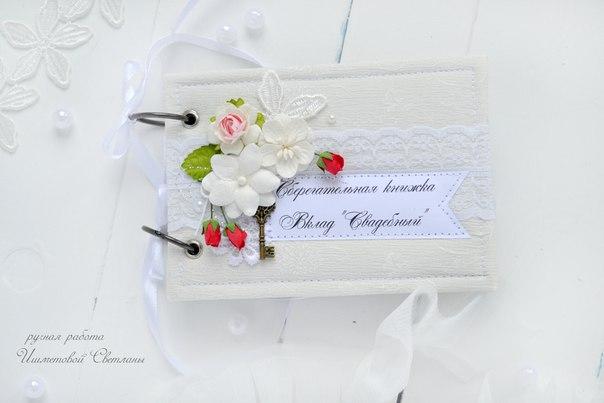 Речь для вручения подарков на свадьбу