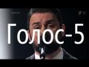Торнике Квитатиани и Влади Блайберг Помолимся за родителей Поединки - Голос Сезон 5