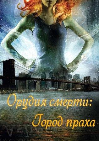 Кадры из фильма город костей орудие смерти сериал смотреть онлайн