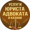 УСЛУГИ ЮРИСТА/АДВОКАТА В КАЗАНИ