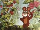 Первый автограф 1980 Старый добрый мультик про мишку Я СМЕЯЛСЯ ДО СЛЕЗ