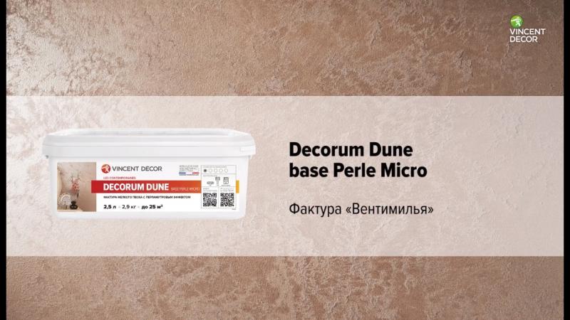 Decorum Dune base Perle micro, фактура «Вентимилья». Мастер-класс по нанесению