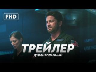 DUB | Трейлер: «Геошторм» / Geostorm» 2017