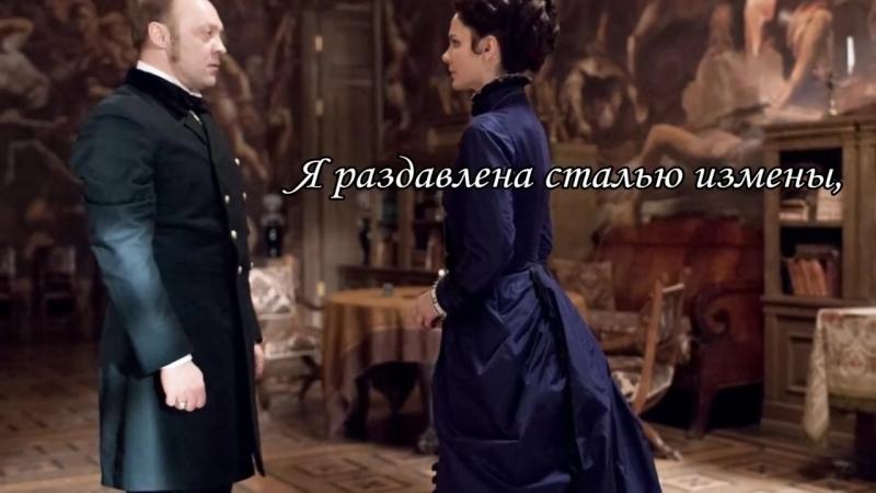 Письмо Карениной Вронскому - фан трейлер к фильму Анна Каренина