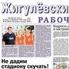 газета «Жигулёвский рабочий»