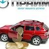 Прайм, займы под залог автомобиля и недвижимости