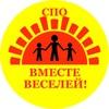 """СПО """"Вместе Веселей!"""" им. Г.Н. Тимофеева"""