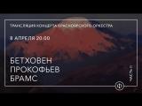 Трансляция концерта Красноярского оркестра | Второе отделение. Брамс