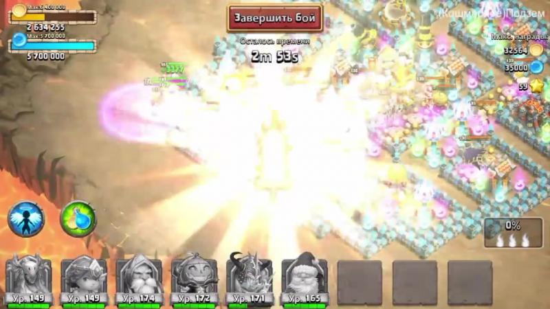 Кошмарное Подземелье 2-5, 2-6 без Минотавра, Духа Мага и Дракулы. Insane Dungeon. Castle Clash 138