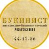 "Антикварно-букинистический магазин ""БУКИНИСТ"""