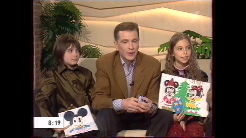 Staroetv.su Доброе утро (Первый канал, 26.12.2003) Юбилей Микки Мауса