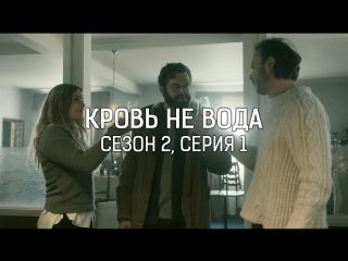 КРОВЬ НЕ ВОДА / СЕЗОН 2, СЕРИЯ 1