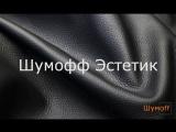 ШУМOFF ЭСТЕТИК 1.25 М
