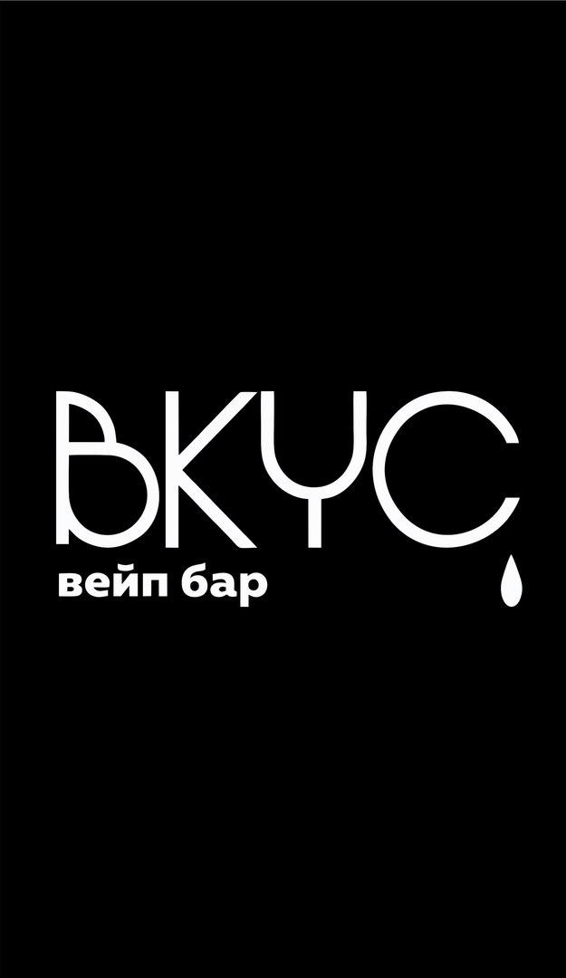 Афиша Ростов-на-Дону Акции от ВКУС Вейп