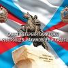 СПб Союз суворовцев, нахимовцев и кадет