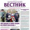 """Газета """"Кизильский вестник"""", Челябинская область"""