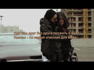 Мот - Капкан (Video Lyric, Текст Песни)