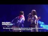Скандал! Во время выступления Джамалы на сцене