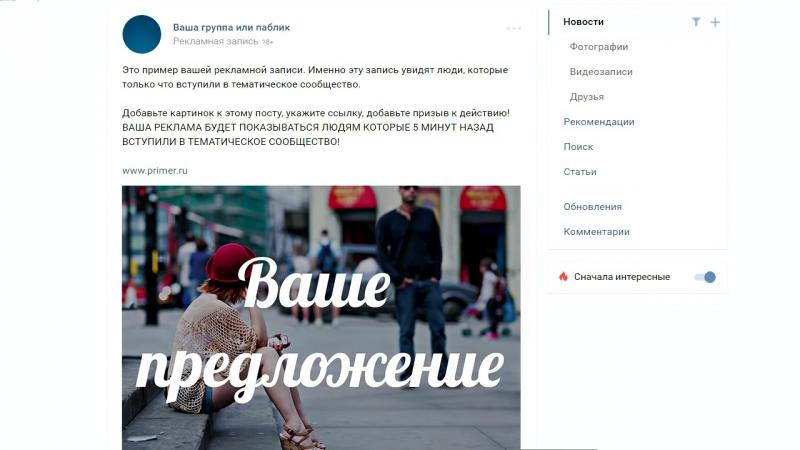 Soc Advert_ Как получать клики и подписчиков от 50 копеек