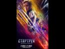 Стартрек Бесконечность • StreamFilm - только лучшее качество • Кино в HD