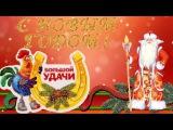 #Новыйгод2017 Счастливого нового года #СУПЕР_КЛИП Самое Лучшее Поздравление
