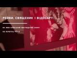 Рейви, священик і відеоарт як жив київський мистецький сквот на початку 90-х